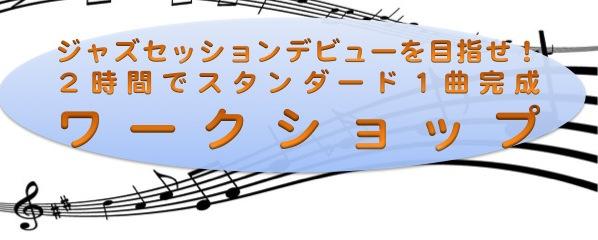 jazzworkshop1.jpg